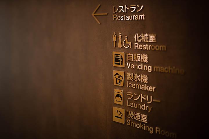 自販機・製氷機・ランドリー・喫煙室が完備されています。