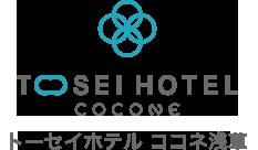 トーセイホテル ココネ鎌倉