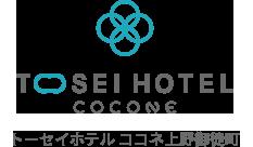 トーセイホテル ココネ上野御徒町